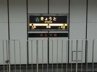 京都_地下鉄0146.jpg