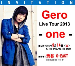 Gero_201300914O-EASTインビ.jpg